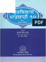 Gur Bilas Patshahi Dasvi