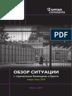 Обзор ситуации с «транзитными беженцами» в Бресте январь-июнь 2019 г.