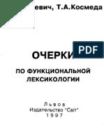 Бацевич Очерки По Комуникативной Лексикологии