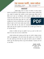 BJP_UP_News_03_______12_August_2019