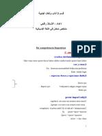 ملخص قواعد اللغة الإسبانية 3 ثانوي.doc