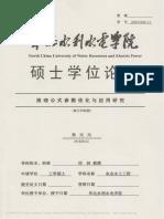 推理公式参数优化与应用研究_孙元元
