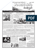 Aspindza News August 2019 6 (53) Annex