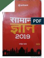 manohar pandey gk book