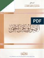 0.Kitab Ash Shawarif Anil Haq