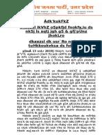 BJP_UP_News_02_______13_AUG_2019
