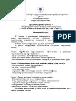 Конференция_журналистика_РГГУ