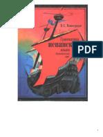 Grammatika_ispanskogo_yazyka_Praktichesky_kurs.doc
