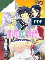 Novela Ligera Saiunkoku Monogatari