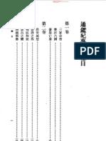 1 通鉴纪事本末 宋袁枢   中华书局 1964