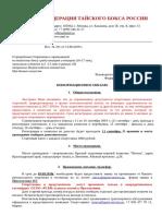 №231, ИП по ВЮИБИ.pdf