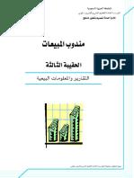 مكتبة نور - التقارير والمعلومات البيعية.pdf