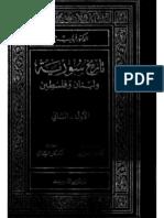 تاريخ سورية و لبنان و فلسطين
