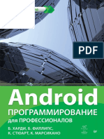 Android Studio PDF Book