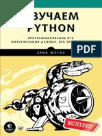 Изучаем Python. Программирование Игр, Визуализация Данных, Веб-приложения. Мэтиз Эрик