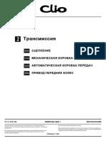 MR358CLIO2.pdf