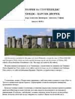 New Theory About Stonehenge! Stonehenge - Royal Palace. Author
