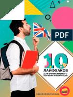 10 лайфаков для эффективного изучения языка