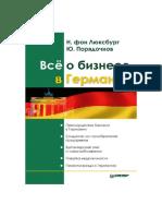Всё о бизнесе в Германии