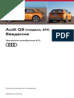 672_Audi Q8 (Модель 4M)
