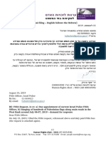 2019-08-16 FOIA request to Israel Police, re