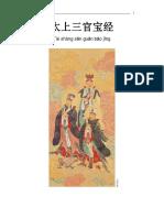 Scripture of the Three Lords -- 太上三官宝经.pdf
