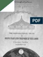 Dispensational Truth-2