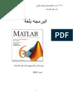 Learn Matlab in Arabic