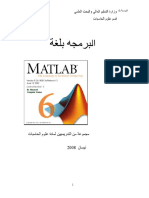 Learn Matlab in Arabic