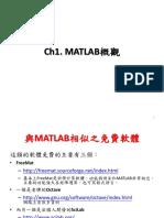 Matlab Handout Ch.1