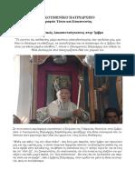 ΤΗΣ ΠΑΝΑΓΙΑΣ ΣΤΗΝ ΙΜΒΡΟ Ο ΟΙΚΟΥΜΕΝΙΚΟΣ ΠΑΤΡΙΑΡΧΗΣ (15-8-2019)
