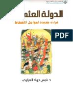 الدولة العثمانية.pdf