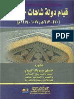 قيام دولة شاهات خوارزم.pdf