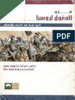 غزو المغول لروسيا.pdf