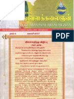 Vethathiri  Viragu