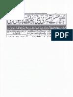 Aurat Par Tashadud  /Woman PunishmenT 13788