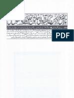 Muttahida Majlis-e-Amal KA ISLAM 13801