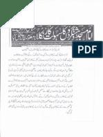 Aqeeda Khatm e Nubuwwat AND ISLAM-Pakistan-KAY-DUSHMAN 13806