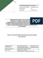 Клинические исследования препарата Липолив