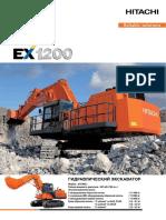 EX1200-6-RU