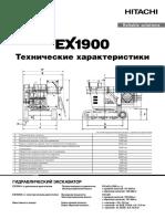 EX1900-6_spec_KS-EN052S_RU