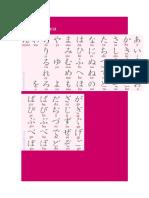 Introducción al idioma japones