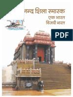 Sampark Booklets Hindi for Ek Bharat Vijayi Bharat