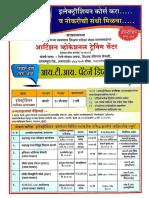 Artizan Vacational Training Center Amrawati Admission 17jul19