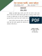 BJP_UP_News_02_______18_August_2019
