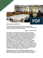 Αποφάσεις Του ΣΤΟ Πολιτικής Προστασίας Δήμου Πεντέλης Για Την Πυροπροστασία