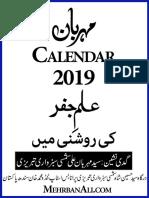 Mehrban Calendar 2019 MehrbanAli