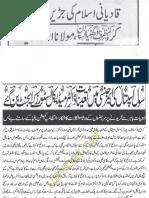 Aqeeda Khatm e Nubuwwat AND ISLAM-Pakistan-KAY-DUSHMAN 13902