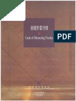MPracticeCode-199903
