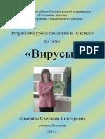 Вирусы. Киселева С.В. УРОК